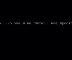 quotes, russian, and жизнь image