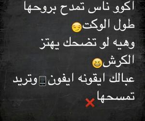 arabic, عربي, and خواطر image