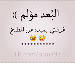 عربي, بعد, and ضحك image