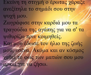 light, sun, and greek quotes image