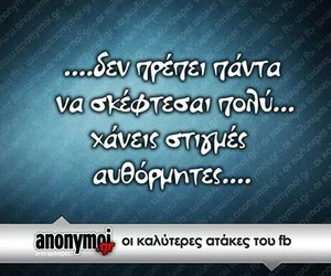 memories, agree, and greek quotes image