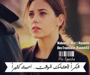 arabic, girl, and sad image