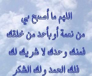 الحمد لله, الصباح, and صور دينيه image
