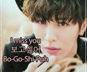 i miss you, korean, and no min woo image