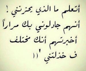 عربي, different, and sadness image