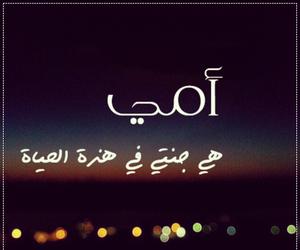 عربي, حياة, and امي image
