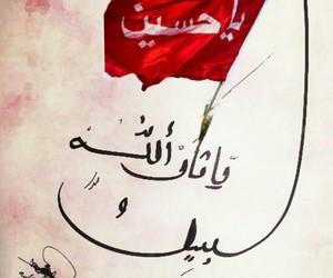 عاشوراء, لبيك يا حسين, and تصميمي image