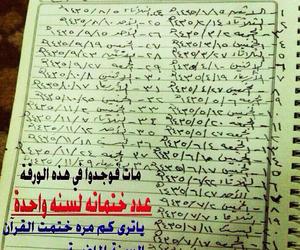 صورة, الاسلام, and يارب image