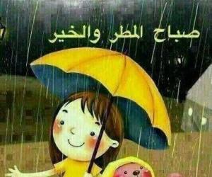 عربي, رمزيات, and مضحك image