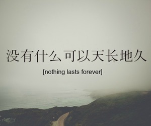 chinese, english, and quote image