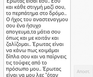 couples, greek quotes, and love image