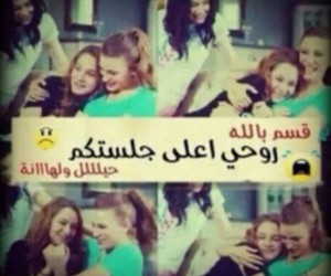 forever, girls, and صداقة image
