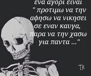 t.k, greek quotes, and Ελληνικά image