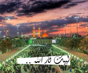 اسلام, عاشوراء, and تصاميم image