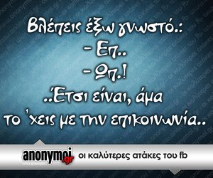 fb, photo, and greek quotes image