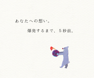 word, 片思い, and love image