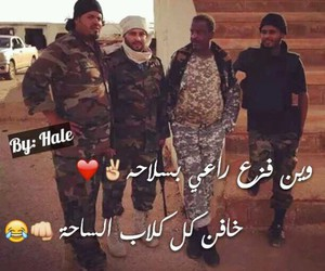 Libya, war, and الجيش image