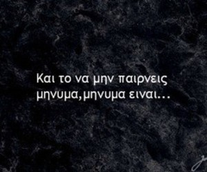 greek quotes and μυνημα image