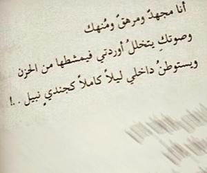 عربي, الحزن, and اقتباس image