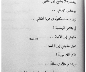 عربي, الحب, and اسمك image
