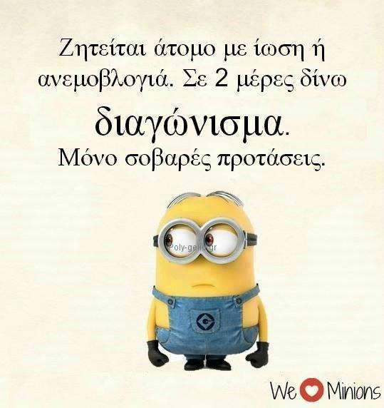 Minions | via Facebook shared by Lili on We Heart It