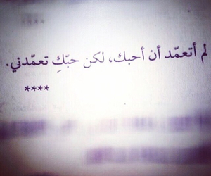 أحبك, عربي, and معجب الشمري image