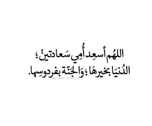 عربي, love, and muslim image