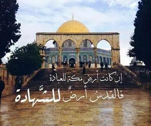 مكة, ارض الشهداء, and قدس image