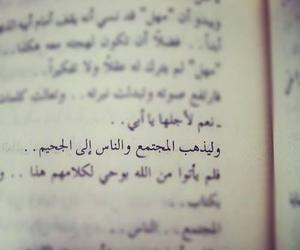 arabic, عربي, and hells image