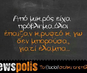 greek and αστεία image