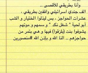 free, aqsa, and صلاة image