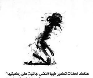 البؤساء, عربي, and حزن image