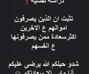 ضحك, نكت, and سعاده image
