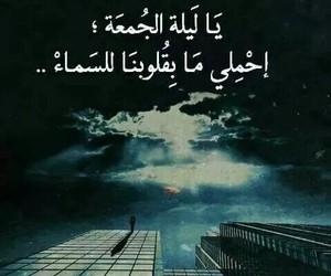 عربي, arabic, and دعاء image