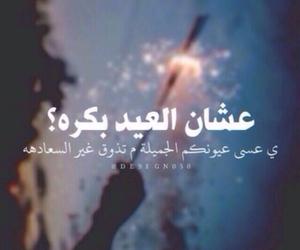 عيد الفطر and كل عام وانتم بخير image