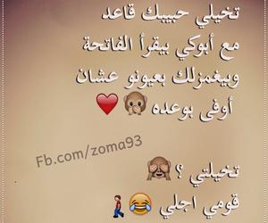funny, بنت, and عربي image