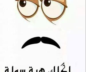 funny, lol, and عرب image
