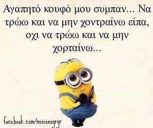 greek quotes minions image