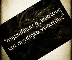 greek, people, and greek quotes image