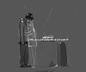 عربي, حزن, and حضن image