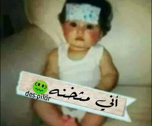 اني مثخنه and pilar is my name in face image