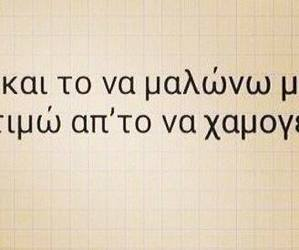 facebook, greeks, and weheartit image