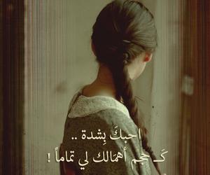 صورة, عربي, and احبك image