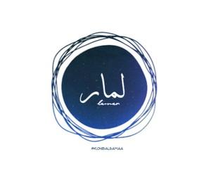 arabic, name, and lamar image