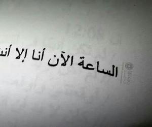 عربي, عرب, and انت image