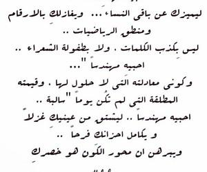 حب, عربي, and iraqi image