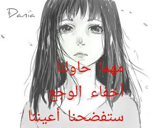 عربي, حزن, and فراق image