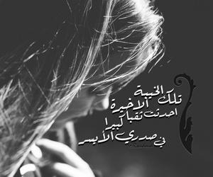 قلب, الم, and كلمات image