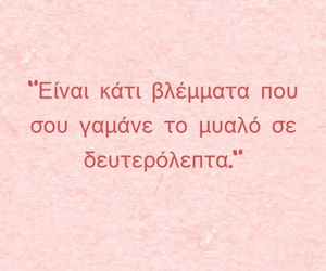 greek, greek quotes, and greekquotes image