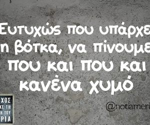 greek quotes, greek, and vodka image